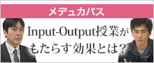 メデュカパス Input-Output授業がもたらす効果とは
