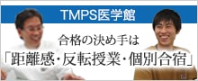 TMPS医学館 合格対談